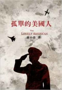 LonelyAmerican